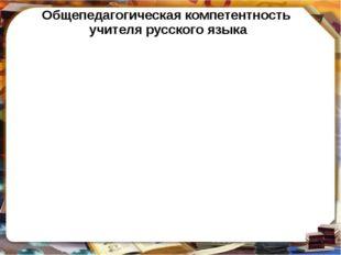 Общепедагогическая компетентность учителя русского языка