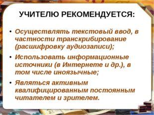 УЧИТЕЛЮ РЕКОМЕНДУЕТСЯ: Осуществлять текстовый ввод, в частности транскрибиров