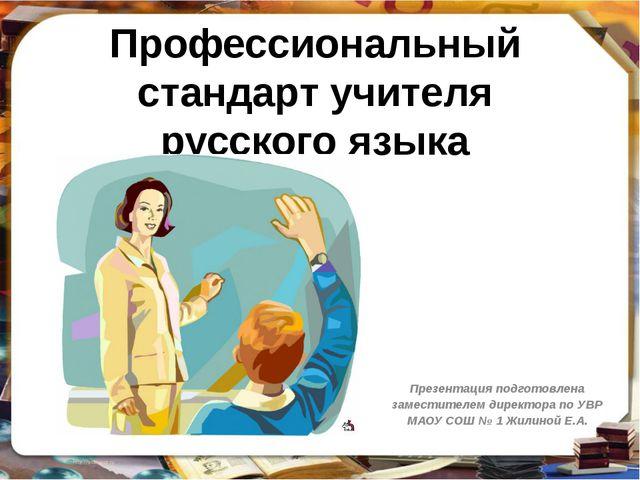Профессиональный стандарт учителя русского языка Презентация подготовлена зам...