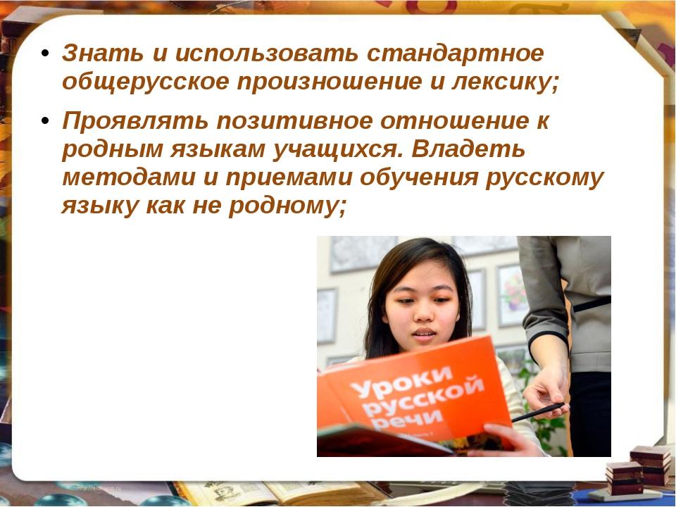 Знать и использовать стандартное общерусское произношение и лексику; Проявлят...