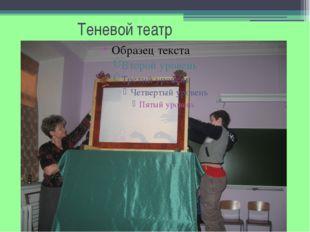 Теневой театр