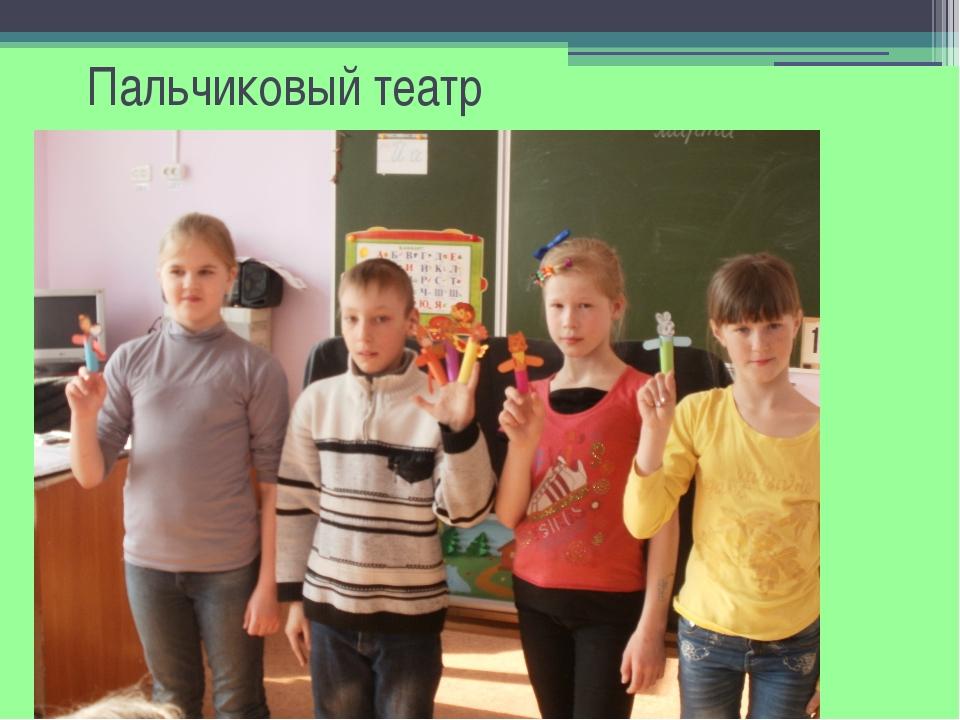 Пальчиковый театр