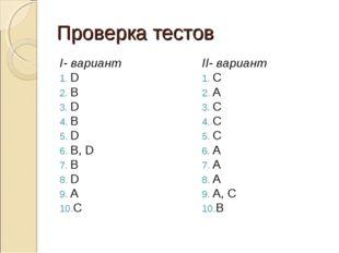 Проверка тестов I- вариант D B D B D B, D B D A C II- вариант C A C C C A A A