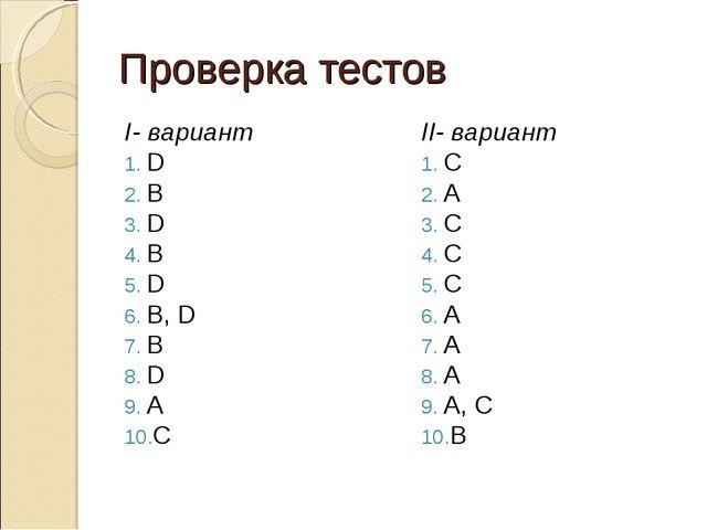 Проверка тестов I- вариант D B D B D B, D B D A C II- вариант C A C C C A A A...