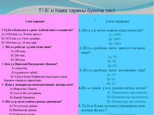 Түбән Кама тарихы буенча тест 1 нче вариант 1.Түбән Кама шәһәренә кайчан ниге