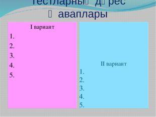 Тестларның дөрес җаваплары I вариант 1. 2. 3. 4. 5. II вариант 1. 2. 3. 4. 5.