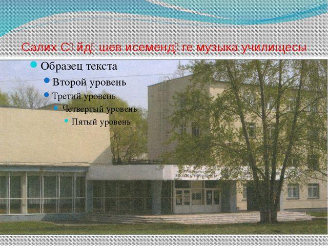 Салих Сәйдәшев исемендәге музыка училищесы