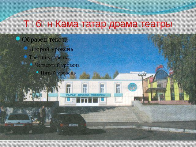 Түбән Кама татар драма театры