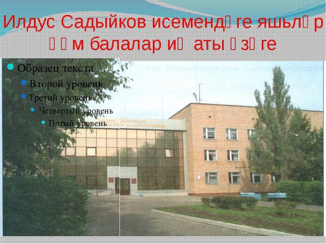Илдус Садыйков исемендәге яшьләр һәм балалар иҗаты үзәге