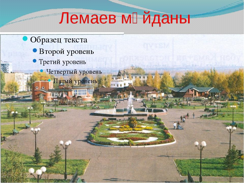 Лемаев мәйданы