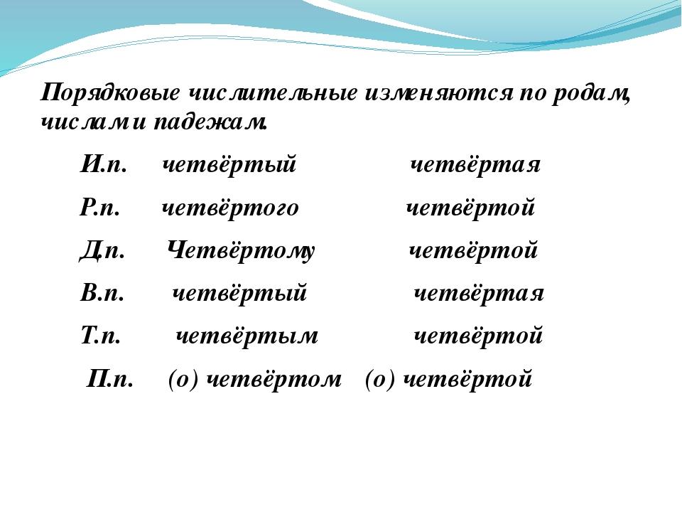 Порядковые числительные изменяются по родам, числам и падежам. И.п. четвёрты...