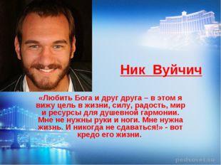 Ник Вуйчич «Любить Бога и друг друга – в этом я вижу цель в жизни, силу, радо