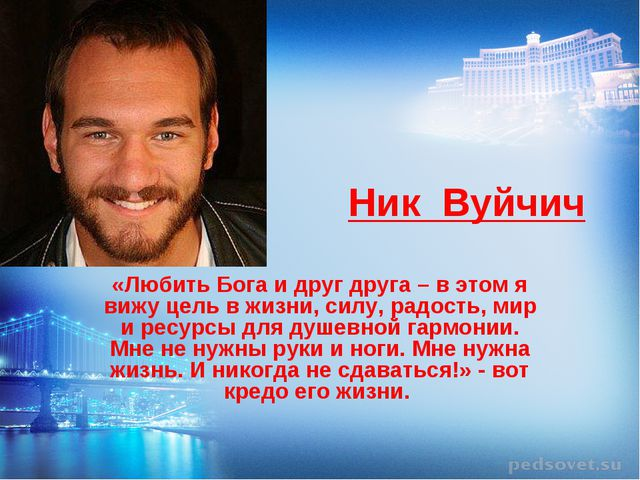 Ник Вуйчич «Любить Бога и друг друга – в этом я вижу цель в жизни, силу, радо...