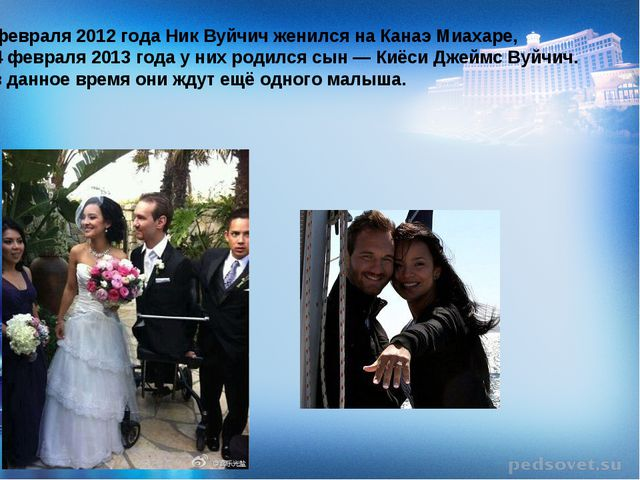 12 февраля 2012 года Ник Вуйчич женился на Канаэ Миахаре, а 14 февраля 2013...