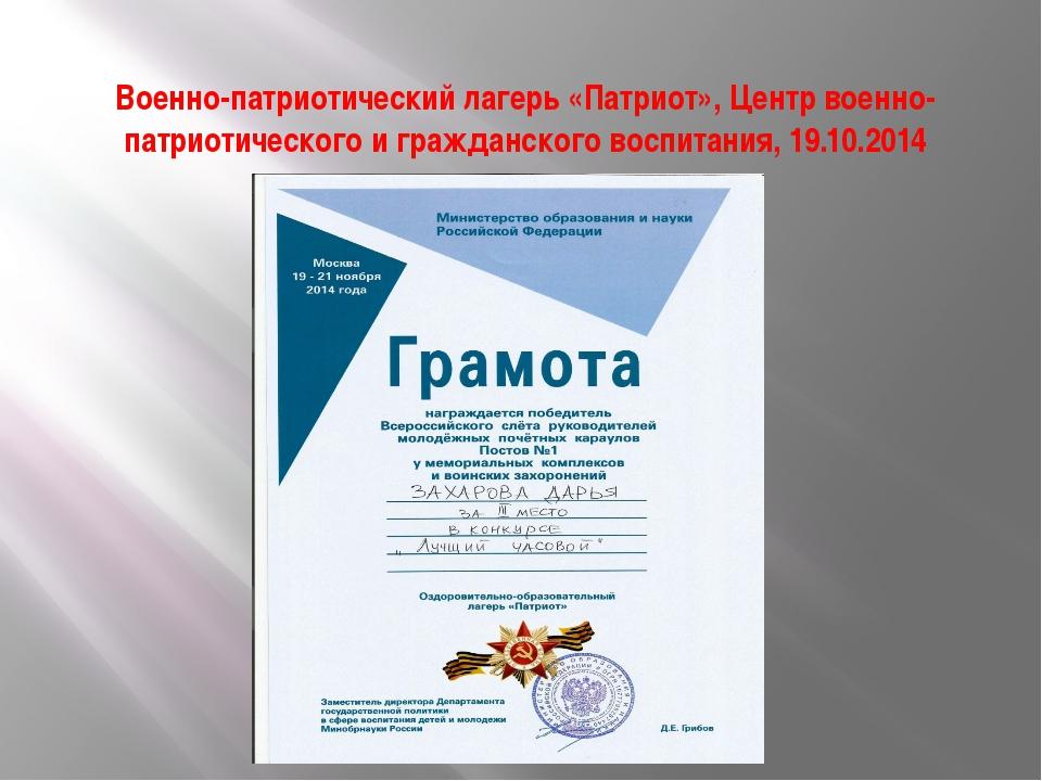 Военно-патриотический лагерь «Патриот», Центр военно-патриотического и гражда...