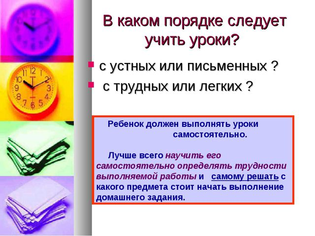 В каком порядке следует учить уроки? с устных или письменных ? с трудных или...