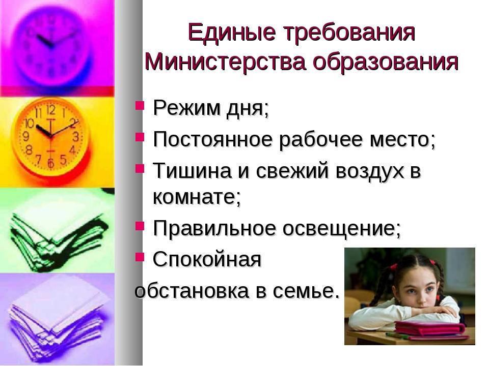 Единые требования Министерства образования Режим дня; Постоянное рабочее мест...