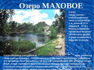 Озеро МАХОВОЕ Озеро Моховое находится вКурьинском районеАлтайского края, я