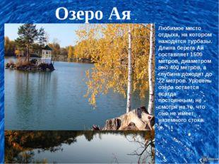 Озеро Ая Любимое место отдыха, на котором находятся турбазы. Длина берега Аи