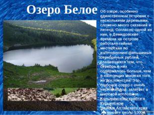 Об озере, особенно единственном островке с несколькими деревьями, сложено мн