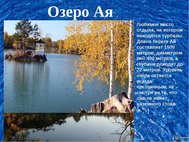 Озеро Ая Любимое место отдыха, на котором находятся турбазы. Длина берега Аи...