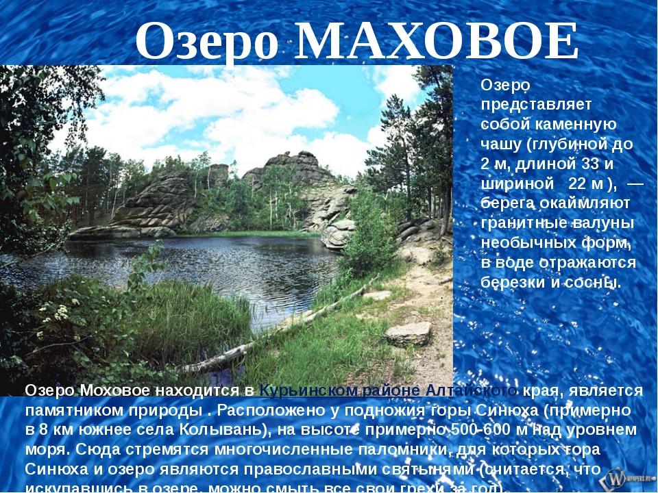 Озеро МАХОВОЕ Озеро Моховое находится вКурьинском районеАлтайского края, я...
