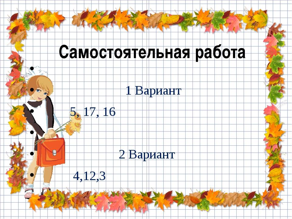 Самостоятельная работа 1 Вариант 5, 17, 16 2 Вариант 4,12,3