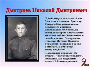 Дмитриев Николай Дмитриевич  В 1942 году в возрасте 18 лет был взят в лыжную