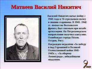 Матвеев Василий Никитич Василий Никитич начал войну с 1941 года в 73 стрелков