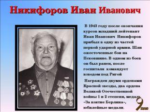 Никифоров Иван Иванович  В 1943 году после окончания курсов младший лейтенан