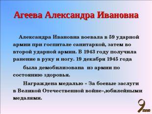 Агеева Александра Ивановна Александра Ивановна воевала в 59 ударной армии при