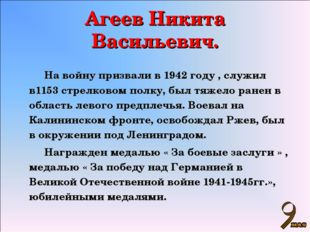 Агеев Никита Васильевич. На войну призвали в 1942 году , служил в1153 стрелко