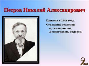 Петров Николай Александрович Призван в 1944 году. Отделение зенитной артиллер