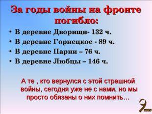 За годы войны на фронте погибло: В деревне Дворищи- 132 ч. В деревне Горнецко