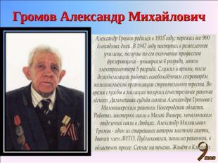 Громов Александр Михайлович