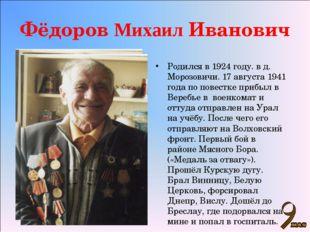 Фёдоров Михаил Иванович Родился в 1924 году. в д. Морозовичи. 17 августа 1941