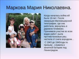 Маркова Мария Николаевна. Когда началась война ей было 19 лет. После эвакуаци