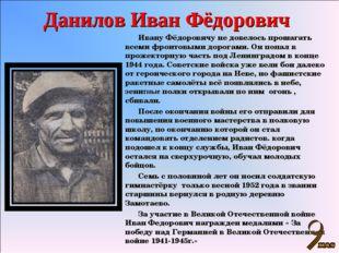 Данилов Иван Фёдорович Ивану Фёдоровичу не довелось прошагать всеми фронтовым