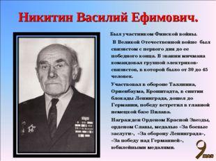 Никитин Василий Ефимович. Был участником Финской войны. В Великой Отечественн