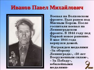 Иванов Павел Михайлович Воевал на Волховском фронте. Был ранен под Мясным Бор