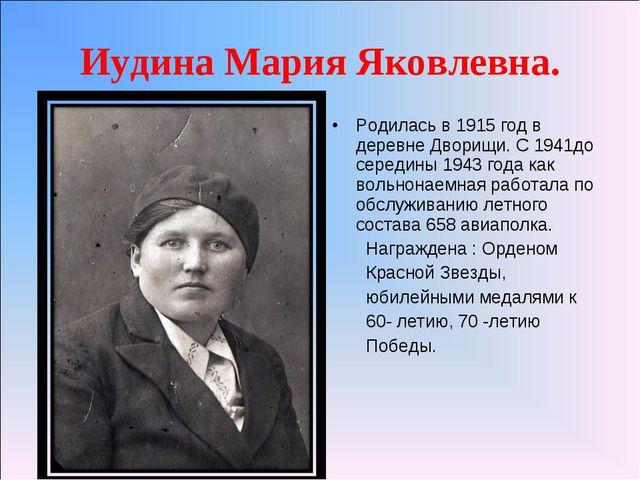 Иудина Мария Яковлевна. Родилась в 1915 год в деревне Дворищи. С 1941до серед...