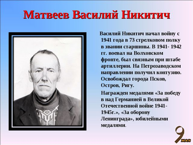 Матвеев Василий Никитич Василий Никитич начал войну с 1941 года в 73 стрелков...