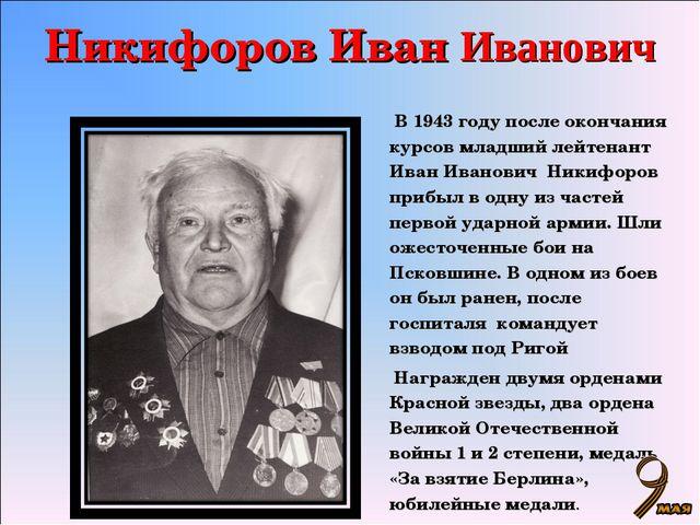 Никифоров Иван Иванович  В 1943 году после окончания курсов младший лейтенан...