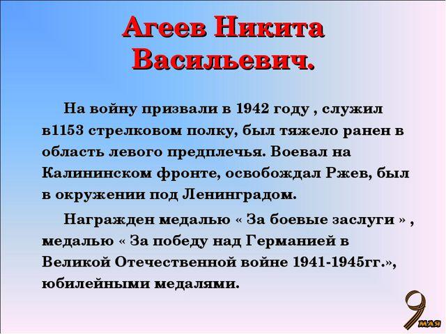 Агеев Никита Васильевич. На войну призвали в 1942 году , служил в1153 стрелко...