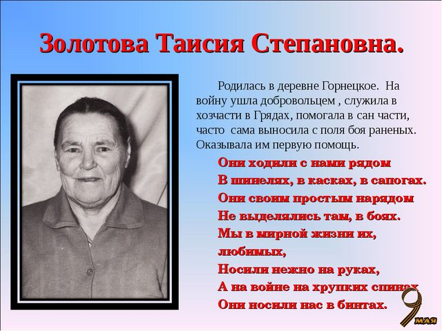 Золотова Таисия Степановна. Родилась в деревне Горнецкое. На войну ушла добро...