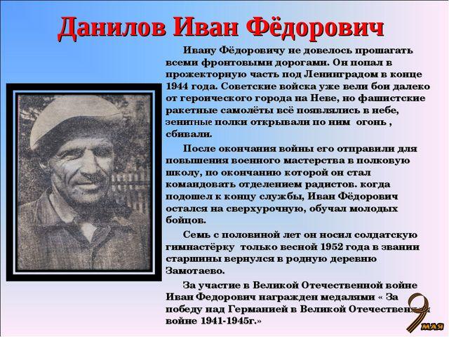 Данилов Иван Фёдорович Ивану Фёдоровичу не довелось прошагать всеми фронтовым...