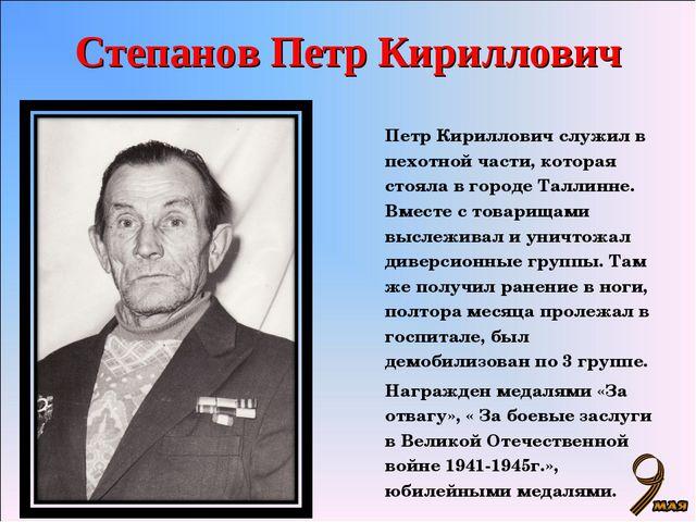 Степанов Петр Кириллович Петр Кириллович служил в пехотной части, которая ст...