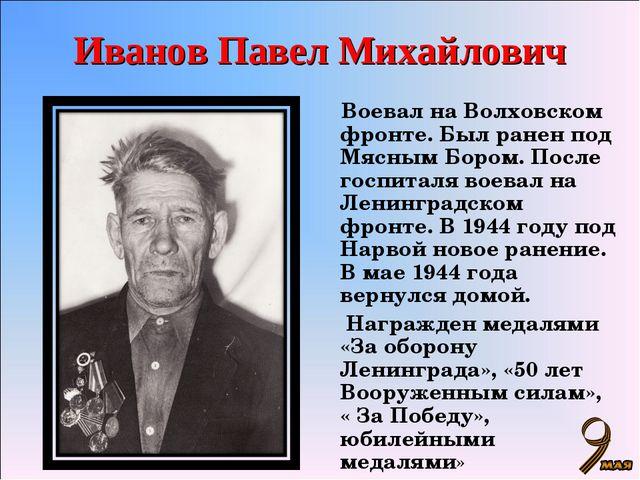 Иванов Павел Михайлович Воевал на Волховском фронте. Был ранен под Мясным Бор...