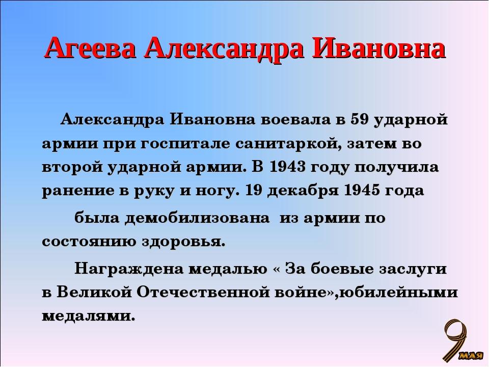 Агеева Александра Ивановна Александра Ивановна воевала в 59 ударной армии при...