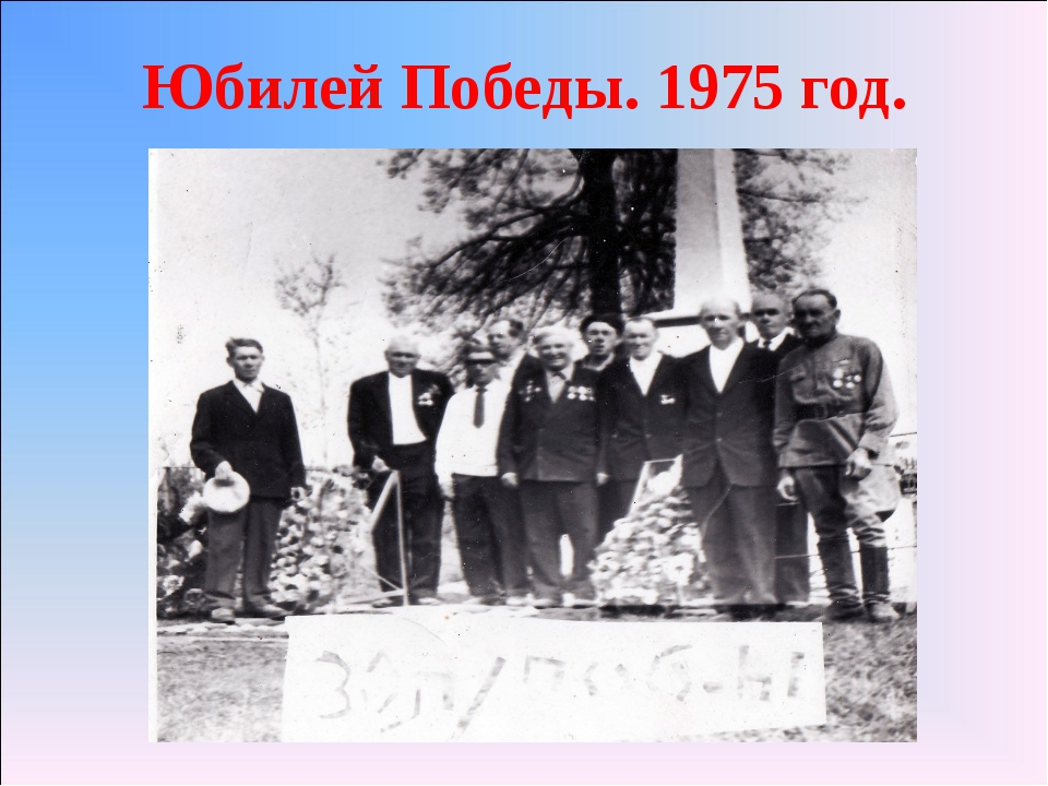 Юбилей Победы. 1975 год.